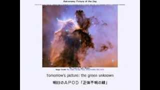 2013年 9月29日 「わし星雲の妖精」-Astronomy Picture of the Day