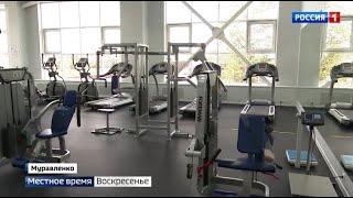 На Ямале спорт возвращается в привычное русло: фитнес-центры открыли двери для посетителей