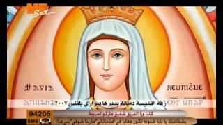 ترنيمة للشهيدة القديسة دميانة