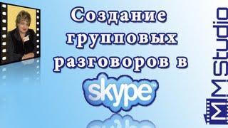 создание групповых разговоров в Skype(Скайпе)