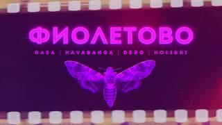 Download RASA, Kavabanga Depo Kolibri  - Фиолетово (ПРЕМЬЕРА) Mp3 and Videos