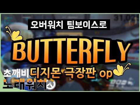 오버워치:팀보이스에서 디지몬OP'Butterfly'를 불러보았습니다!