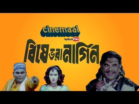 Cinemaal - Ep03 - Bishe Bhora Nagin