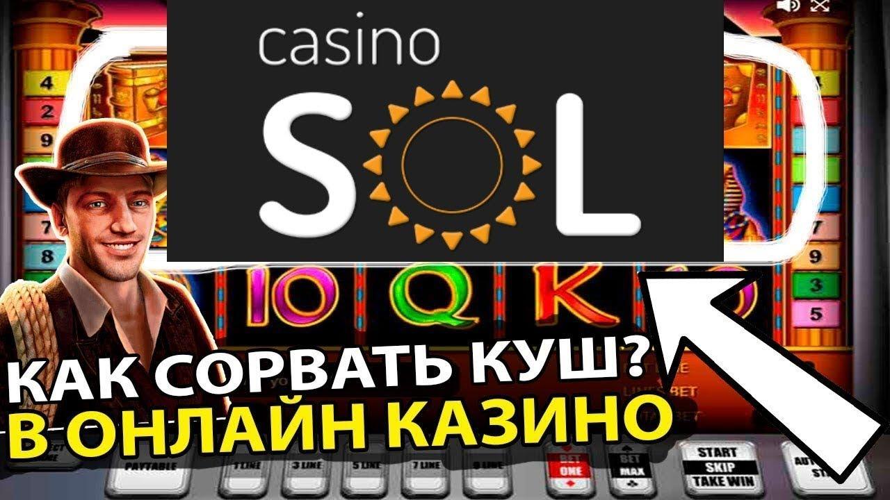 Sol casino бонус 500 рублей / Сол казино регистрация - YouTube