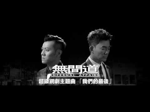 任賢齊 & 梁漢文 Richie Jen & Edmond Leung - 我們的最後 (網劇