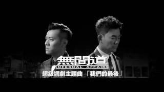"""任賢齊 & 梁漢文 Richie Ren & Edmond Leung - 我們的最後 (網劇""""無間道""""主題曲) (Official MV)"""