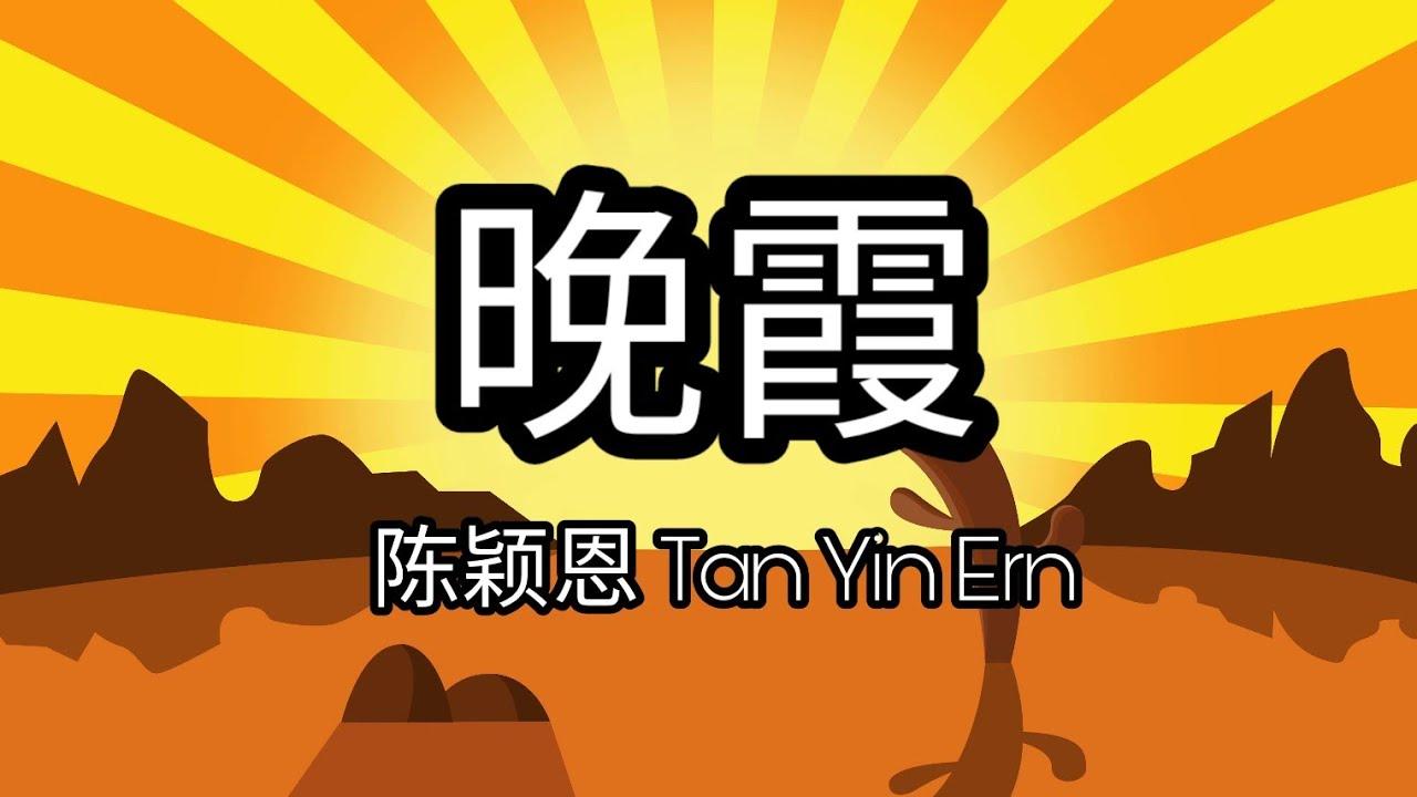 千年來說對不起 插曲 - 《晚霞》 陳穎恩 Tan Yin Ern 歌詞 Lyrics (Till We Meet Again Sub-Theme Song) - YouTube