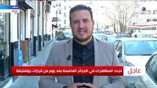 مراسل الغد: لهذا السبب المظاهرات الجزائرية مازالت مستمرة بالشوارع