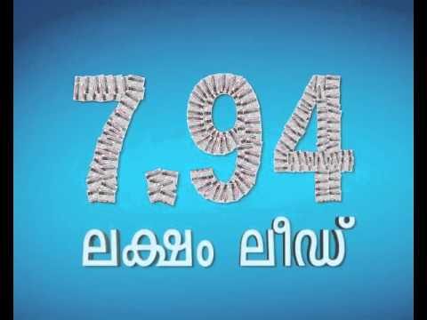 Malayala Manorama No 1 Newspaper | Promo Ad 3 | Manorama Online