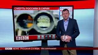 Новые потери России в Сирии. Что о них известно?