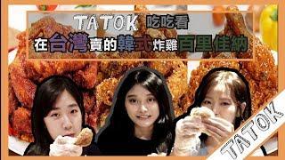 TATOK! 韓國人吃吃看在台灣的韓式炸雞! 在台灣的韓式炸雞真的跟韓國的口味一樣嗎?