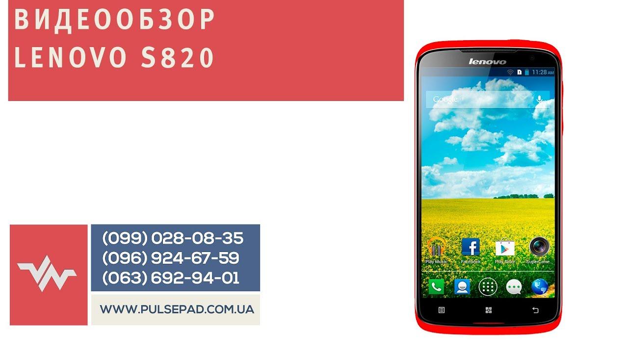 Видео обзор смартфона Lenovo S720 , характеристики, обзор, отзывы .