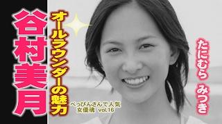 女優魂 vol.16 谷村美月 オールラウンダーの魅力 朝ドラ、べっぴんさんでヒロインの同僚を演じる姿は、これまでの 数々の役をこなしてきた魅...