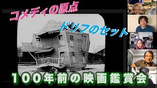 100年前のコメディ映画を鑑賞します! スタントなしで飛び降りて、家を列車にひかせてた! 毎日20時公開! No.1コメディサイト・デイリーポータルZのライターやヨーロッパ ...