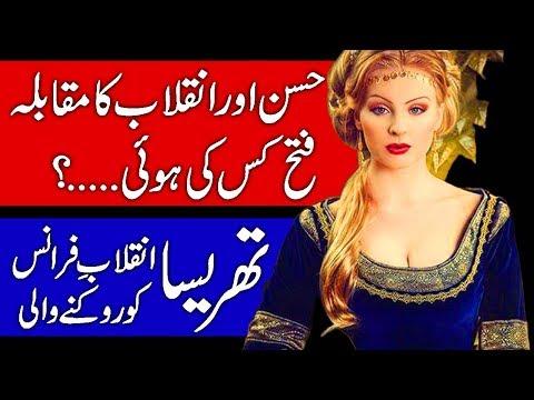 History of Thérésa Tallien / Reign of Terror  Hindi & Urdu.