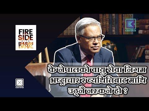 Sugat Ratna Kansakar (Managing Director, Nepal Airlines Corporation) - Fireside | 03 September 2018