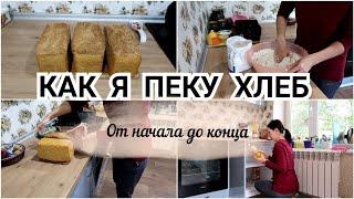 Пеку домашний хлеб Рецепт пшеничной закваски и домашнего хлеба Расхламление на кухне