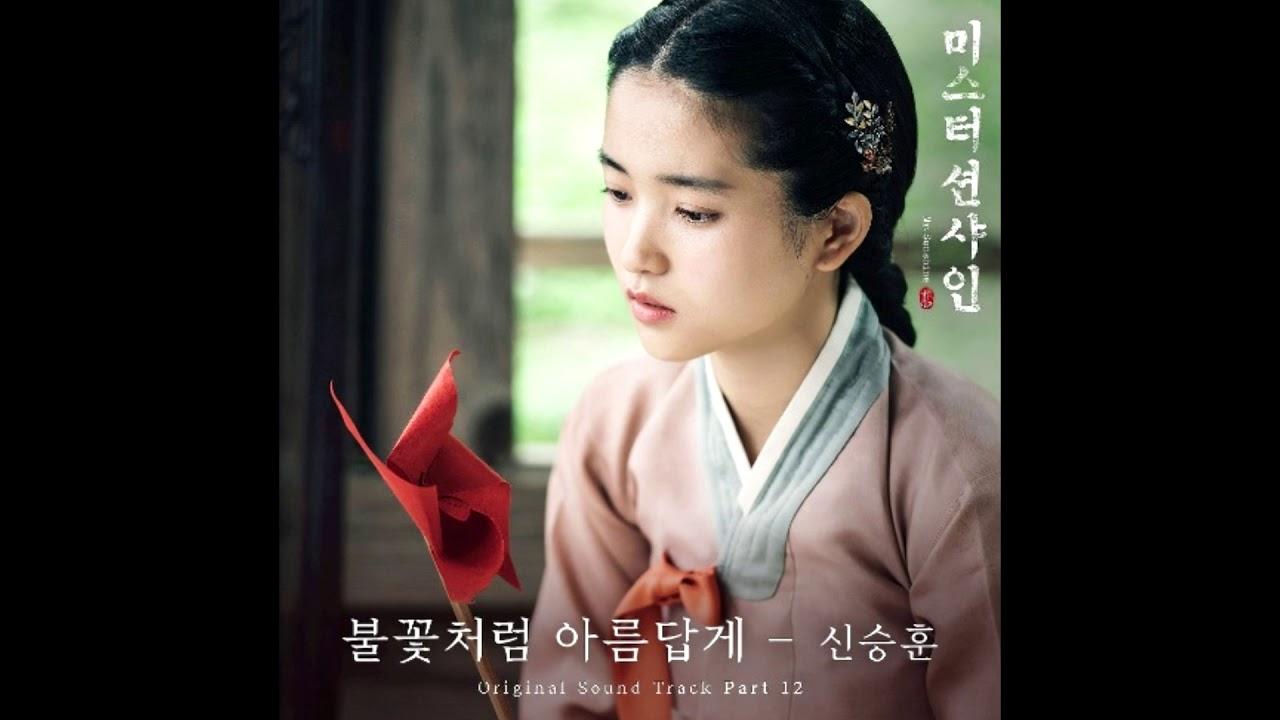 신승훈 - 불꽃처럼 아름답게 [미스터 션샤인 OST Part.12]