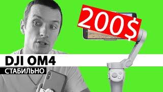 Обзор DJI OM4 (Osmo Mobile 4) - Самый удобный стабилизатор для смартфона 2020?!