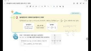 [천선생] [개념플러스유형][중2-1] 6. 일차함수와…