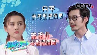 《你好亚洲》 亚洲印象 20190510| CCTV综艺