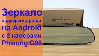 Настоящее чудо техники - Phisung C08: зеркало видеорегистратор, навигатор с камерой заднего вида