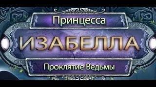 Обзор/Прохождение игры-Принцесса изабелла: Проклятье ведьмы(1 часть)