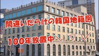 【間違いだらけの地籍図】100年放置中\(^▽^)/ 2017