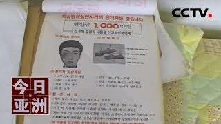 [今日亚洲] 30年悬案破解!韩国《杀人回忆》凶手原型被抓 | CCTV中文国际