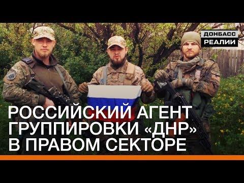 Российский агент группировки