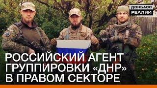 Российский агент группировки «ДНР» в Правом секторе | Донбасc Реалии