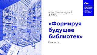 Международный форум «Формируя будущее библиотек» — Часть 4