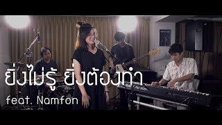 ยิ่งไม่รู้ ยิ่งต้องทำ - ป๊อบ ปองกูล (Cover) | Namfon Juthatip