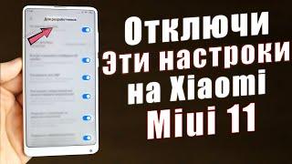 Отключи эти настройки Miui 11 ПРЯМО СЕЙЧАС! / Как настроить Xiaomi ПРАВИЛЬНО? МОИ РЕКОМЕНДАЦИИ
