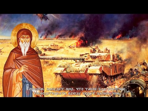 Пророчества святого Нила