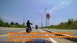 할리데이비슨 친구의 블랙박스영상 아이나비 스포츠 2채널…