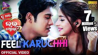 Feel Karuchhi   Official Video   Tu Mo Love Story-2   Swaraj, Bhoomika   Tarang Music