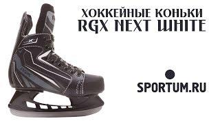 Хоккейные коньки RGX NEXT White