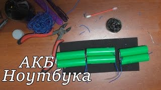 видео Как  правильно выбрать аккумулятор для ноутбука pa3817u 1brs