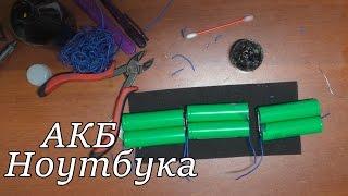 Ремонт акумулятора ноутбука. Заміна елементів
