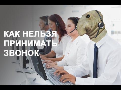 СКРИПТ ВХОДЯЩЕГО ЗВОНКА.