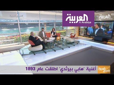 #صباح_العربية: هابي بيرثداي الأغنية الأشهر في التاريخ  - نشر قبل 2 ساعة