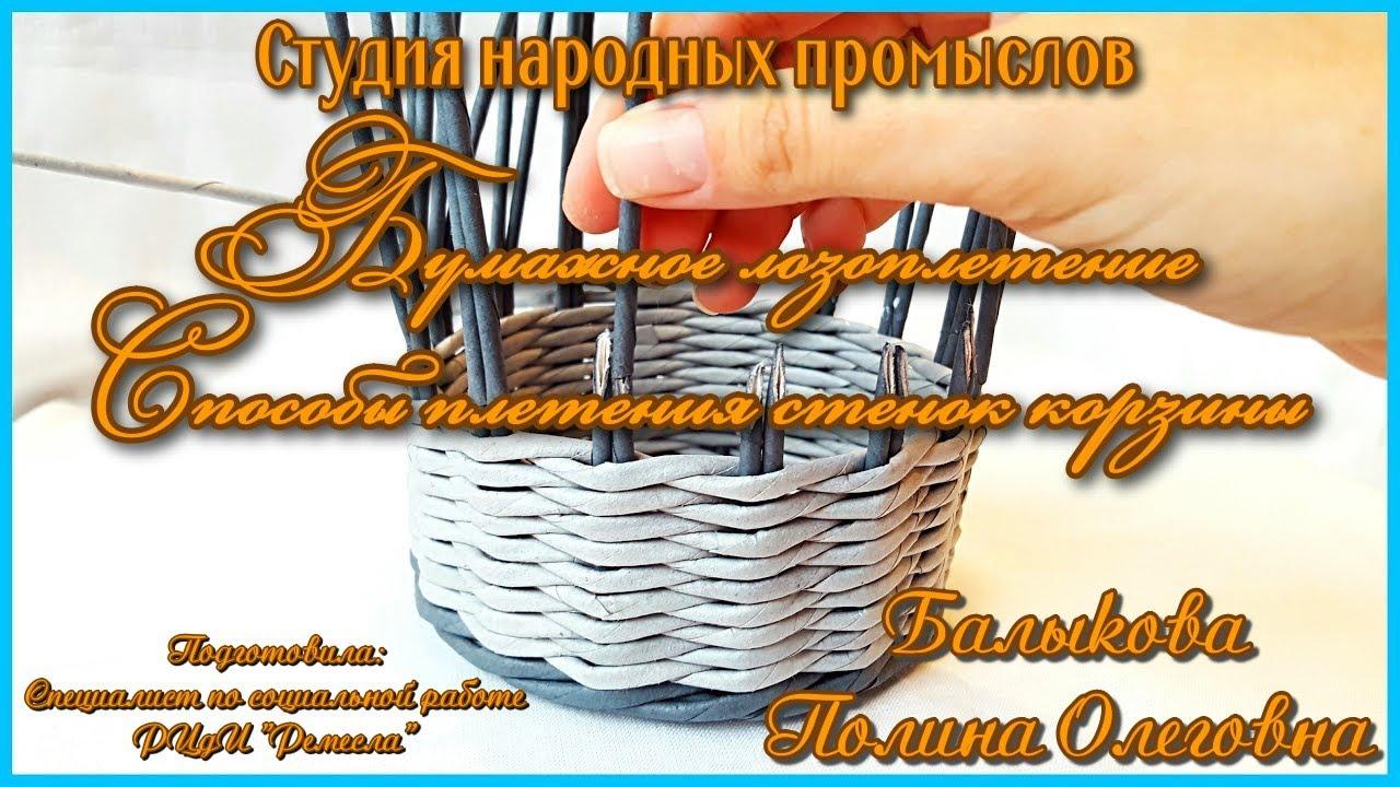 💡Студия народных промыслов. Бумажное лозоплетение: «Способы плетения стенок  корзины»🗑
