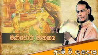 මණිචෝර ජාතකය  | Viridu Bana | M V Gunadasa