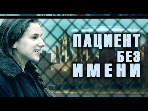 Пациент без имени HD (2008) / P. J. HD (триллер, драма)