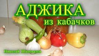 Аджика на зиму из кабачков рецепт.