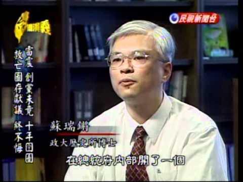 臺灣演義:雷震(3/4) 20101031 - YouTube
