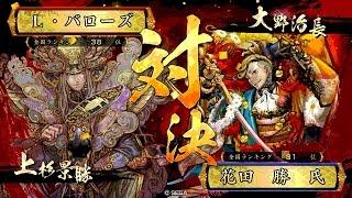 戦国大戦 頂上対決 [2016/10/13] L・バローズ VS 花田 勝 氏
