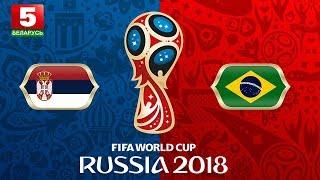 ЧМ-2018. Сербия - Бразилия. Обзор