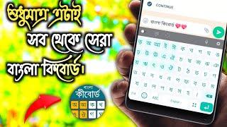 2021 অসাধারণ একটি বাংলা কীবোর্ড | bangla keyboard apps | Bengali keyboard screenshot 1